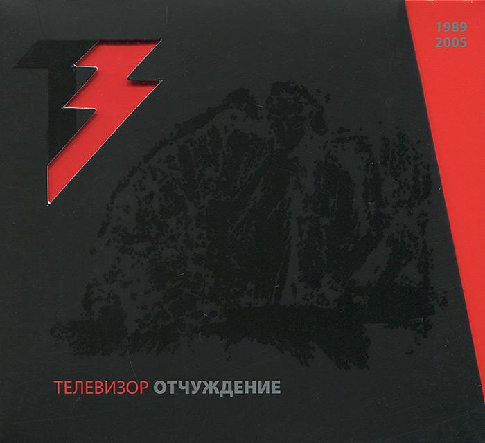 Релиз состоялся через 25 лет после записи. Альбом создавался в течение двадцати одного дня в 1989 году в студии Кардиологического Центра в Москве - одной из лучших в то время в стране и стал последней работой группы, сделанной в