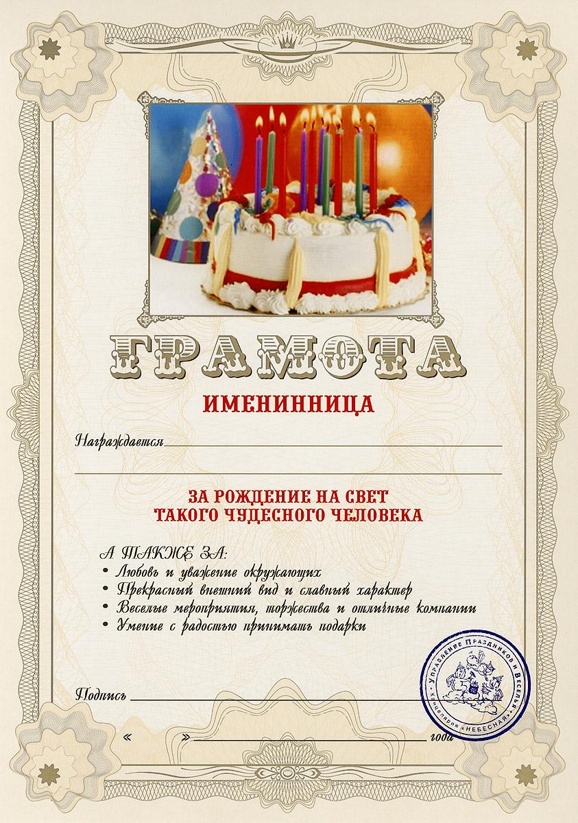 """Грамота подарочная """"Именинница"""", Эврика"""