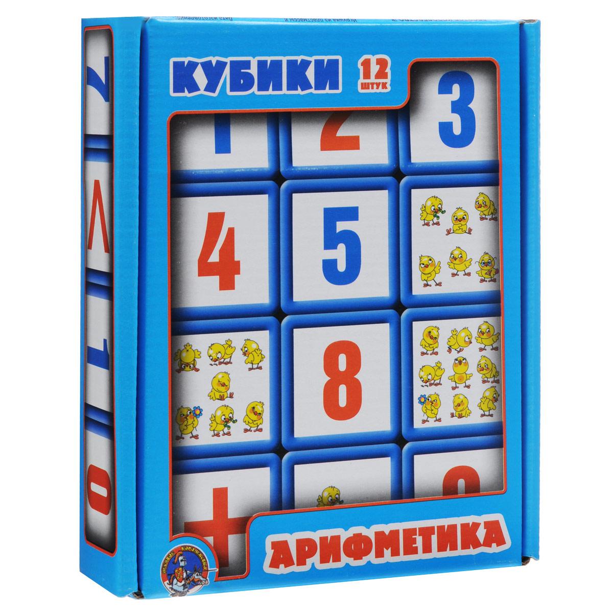 Набор кубиков Арифметика, 12 шт. 00350 кубики десятое королевство кубики для умников английский алфавит 12 шт белые