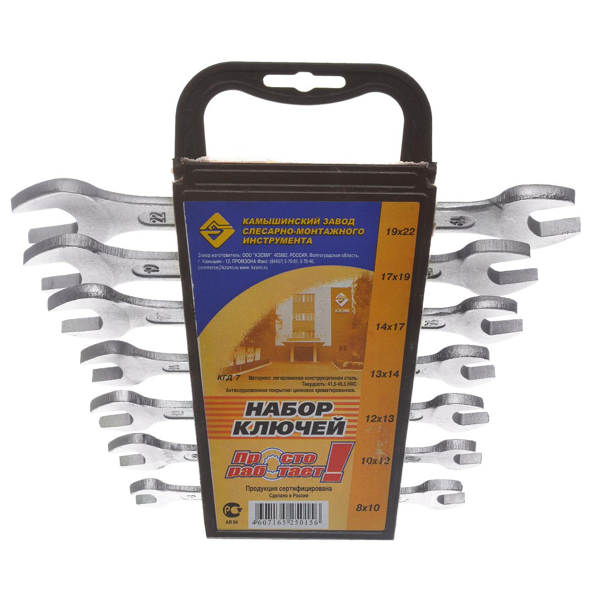 Набор ключей рожковых КЗСМИ, 7 шт98298130Рожковые ключи предназначены для монтажа и демонтажа резьбовых соединений. Они изготовлены из легированной конструкционной стали. Твердость материала рабочей части ключа 41,5-46,5 HRc. Имеют антикоррозийное цинковое хроматированное покрытие.Ключи поставляются в комплекте с трапециевидным пластмассовым держателем.В набор входят ключи на: 19 х 22 мм, 17 х 19 мм, 14 х 17 мм, 13 х 14 мм, 12 х 13 мм, 10 х 12 мм, 8 х 10 мм.