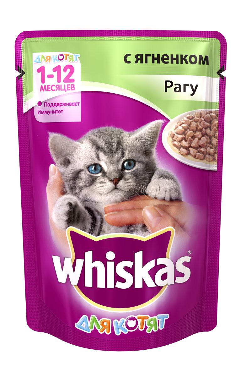 Консервы для котят Whiskas, рагу с ягненком, 85 г0120710В корме Whiskas для котят оптимально сбалансированы все элементы и питательные вещества, необходимые для котят в возрасте от 1 до 12 месяцев. Для долгой и активной жизни вашему маленькому любимцу необходимо правильно питаться с самых первых дней. Несмотря на то, что котенок ест понемногу, сил на игры и развлечения он тратит гораздо больше, чем взрослая кошка. Корм Whiskas для котят разработан специально с учетом особых потребностей растущего организма. Он каждый день снабжает организм котенка оптимально сбалансированными питательными веществами, необходимыми для правильного развития вашего малыша.Корм не содержит: сои, консервантов, ароматизаторов, искусственных красителей, усилителей вкуса.Состав: мясо и субпродукты (в том числе ягненок минимум 4%), растительное масло, злаки, таурин, витамины, минеральные вещества, антиоксиданты.Пищевая ценность в 100 г: белки - 9 г, жиры - 6 г, клетчатка - 0,3 г, зола - не менее 2,5 мг, витамин А - не менее 200 МЕ, витамин Е - не менее 3,0 мг, влага - 80 г.Энергетическая ценность в 100 г: 100 ккал/418 кДж.Вес: 85 г.Товар сертифицирован.