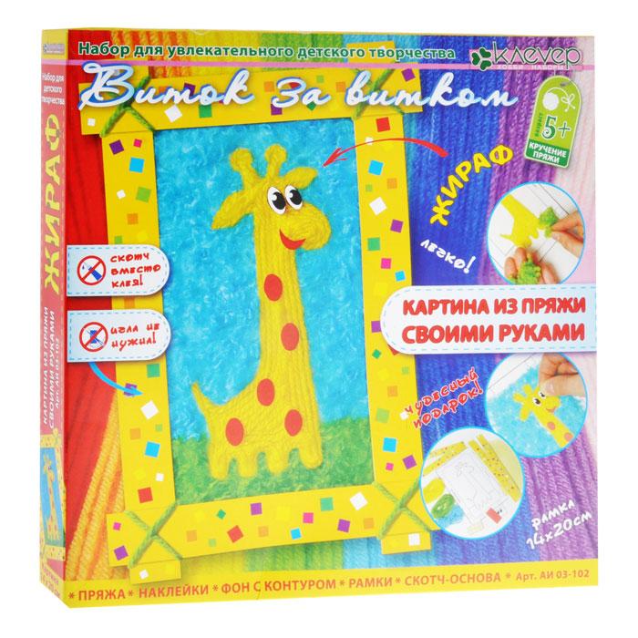 """С помощью набора """"ЖираФ"""" ваш ребенок сможет создать красочную картину из пряжи с изображением забавного жирафа. В набор входит все необходимое: пряжа трех цветов, четыре элемента картонной рамки, картонный фон с контуром, тонкий и объемный двусторонний скотч и наклейки. Техника наклеивания пряжи """"виток за витком"""", кусочками или россыпью понравится ребенку своей простотой, разовьет мелкую моторику его пальчиков, усидчивость и аккуратность. Результатом работы станет красивая и оригинальная картина из пряжи, напоминающая тканый ковер, которая доставит ребенку удовольствие."""