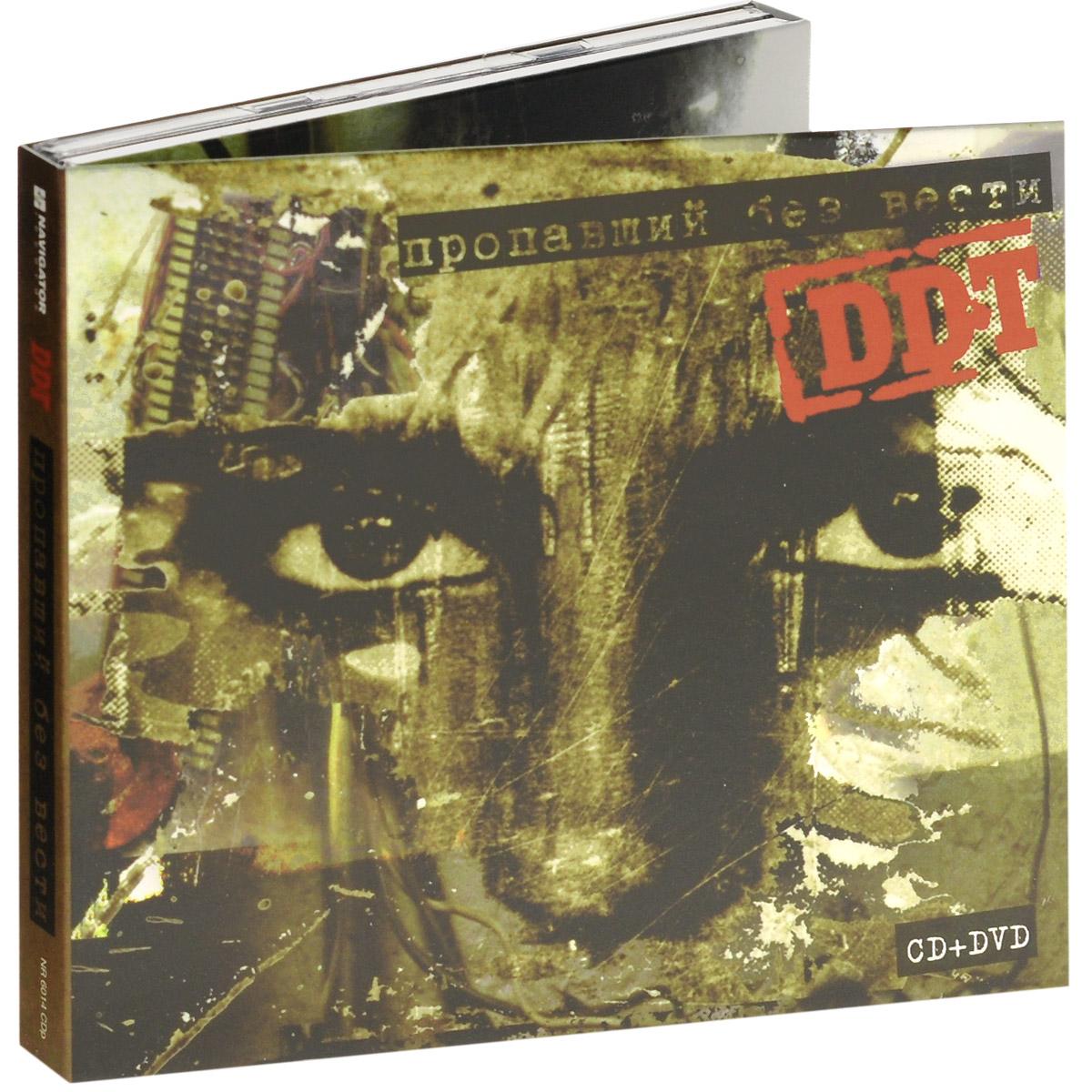 DDT DDT. Пропавший без вести (СD + DVD) rush replay x3 3 dvd cd