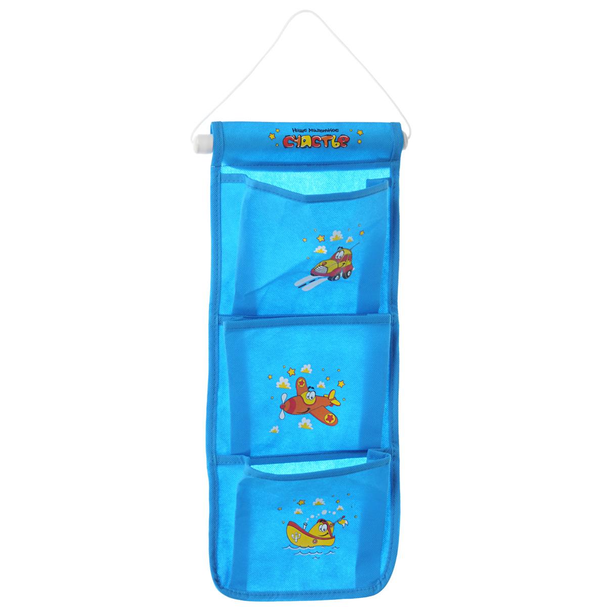 Кармашки на стену Sima-land Для нашего мальчика, цвет: синий, 3 шт74-0120Кармашки на стену Sima-land Для нашего мальчика, изготовленные из текстиля, предназначены для хранения необходимых вещей, множества мелочей в гардеробной, ванной, детской комнатах. Изделие представляет собой текстильное полотно с тремя пришитыми кармашками. Благодаря пластиковой планке и шнурку, кармашки можно подвесить на стену или дверь в необходимом для вас месте.Кармашки декорированы изображениями машинки, самолета и парохода.Этот нужный предмет может стать одновременно и декоративным элементом комнаты. Яркий дизайн, как ничто иное, способен оживить интерьер вашего дома.