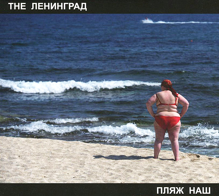 Ленинград The Ленинград. Пляж наш павел долохов ленинград тифлис