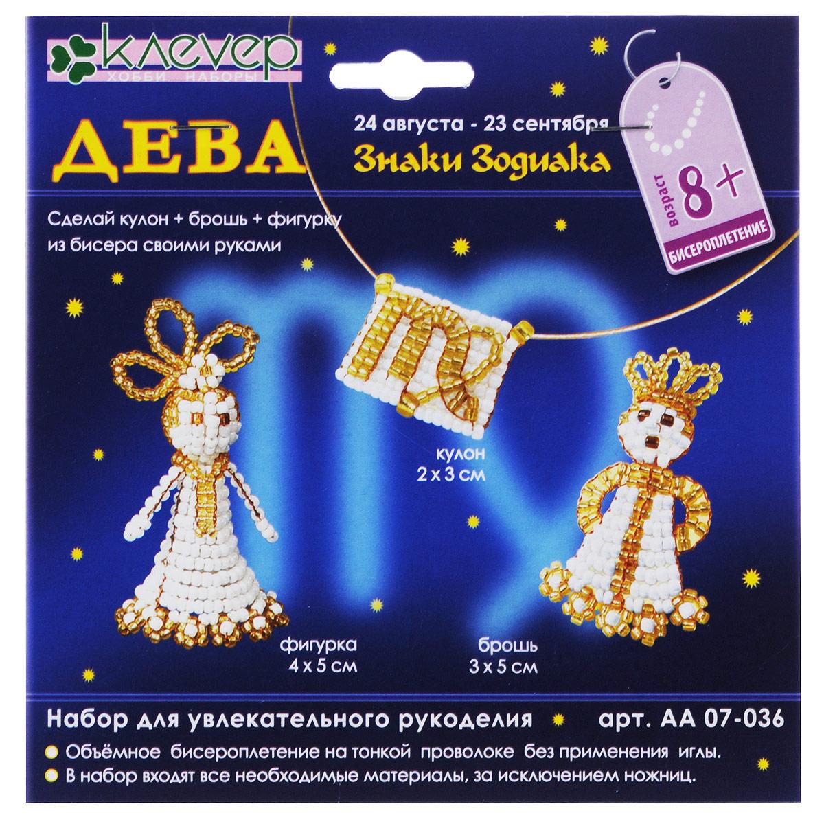 """Набор для бисероплетения """"Дева"""" позволит вам создать своими руками кулон, брошь и фигурку, которые являются стилизованными изображениями знака Зодиака """"Дева"""", выполненные в жемчужно-золотой гамме. Сплетенные на проволоке из жемчужного бисера с """"золотыми"""" элементами, они будут замечательно смотреться как кулон на """"золотой"""" ювелирной струне, как милая брошь на английской булавке и как миниатюрная бисерная фигурка. Главное, что рукодельница сможет легко изготовить эти изделия в подарок, или они всегда будут вместе с ней как талисман. В набор входят бисер, проволока, декоративная струна, металлические зажимы и замок, английская булавка и подробная иллюстрированная инструкция на русском языке на обратной стороне коробки."""