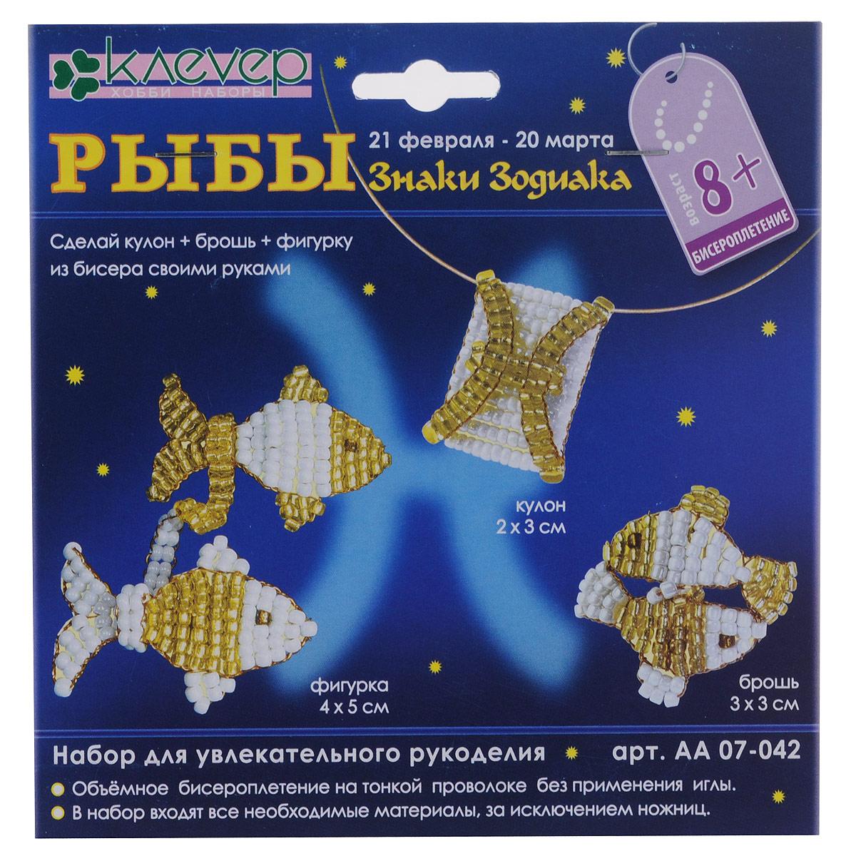 """Набор для бисероплетения """"Рыбы"""" позволит вам создать своими руками кулон, брошь и фигурку, которые являются стилизованными изображениями знака Зодиака """"Рыбы"""", выполненные в жемчужно-золотой гамме. Сплетенные на проволоке из жемчужного бисера с """"золотыми"""" элементами, они будут замечательно смотреться как кулон на """"золотой"""" ювелирной струне, как милая брошь на английской булавке и как миниатюрная бисерная фигурка. Главное, что рукодельница сможет легко изготовить эти изделия в подарок, или они всегда будут вместе с ней как талисман. В набор входят бисер, проволока, декоративная струна, металлические зажимы и замок, английская булавка и подробная иллюстрированная инструкция на русском языке на обратной стороне коробки."""