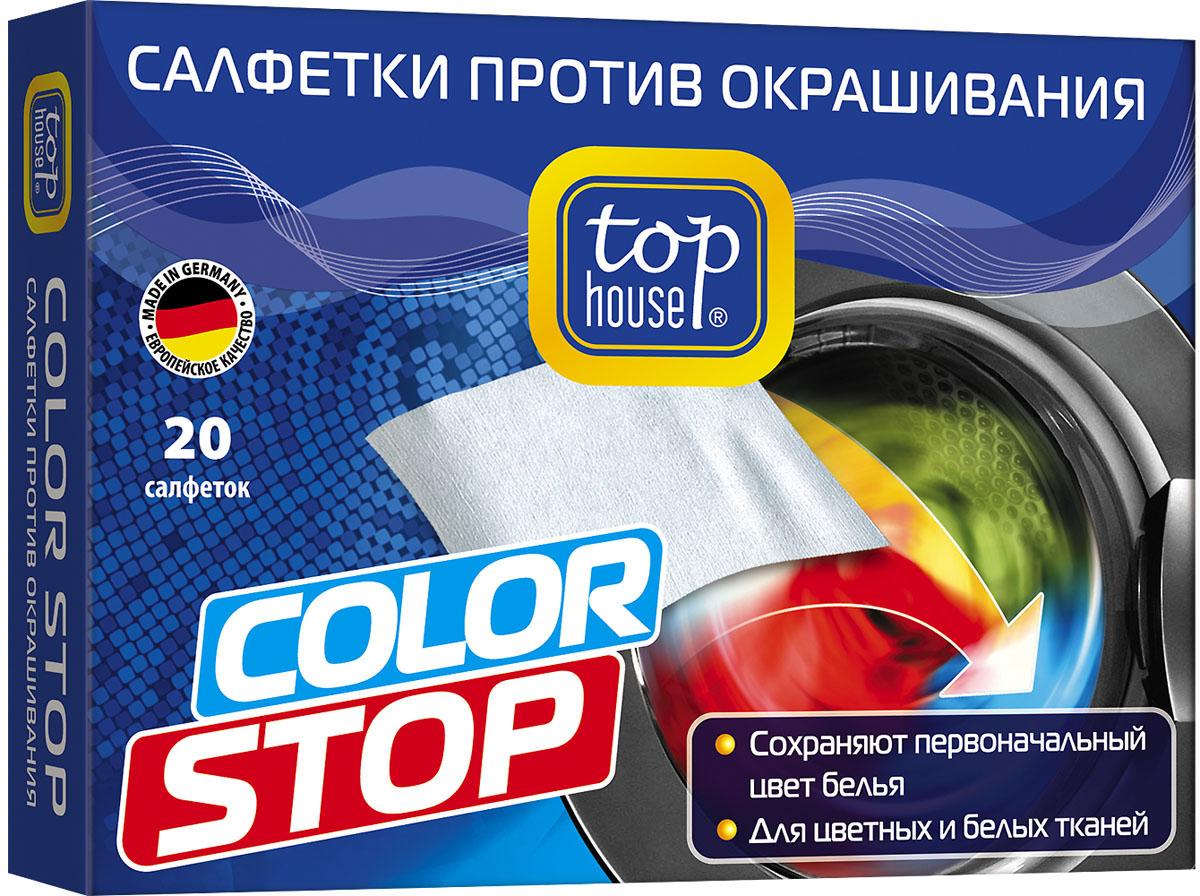 Салфетки против окрашивания Top House Color Stop, 20 шт15114923Салфетки против окрашивания Top House Color Stop изготовлены по современной технологии с учетом рекомендаций ведущих производителей стиральных машин. Специальный материал салфеток предотвращает окрашивание белья при стирке, задерживая на своей поверхности излишний краситель, попавший в моющий раствор с цветных тканей, подверженных линьке. Салфетки подходят для стирки одежды и белья при любых температурах и программах в автоматических стиральных машинах. Могут использоваться при ручной стирке. Благодаря салфеткам COLOR STOP можно вместо двух стирок, отдельно белое и отдельно цветное белье, провести одну стирку, что позволит меньше платить за электроэнергию, воду и увеличит ресурс стиральной машины.Материал: модифицированная вискоза. Комплектация: 20 шт.