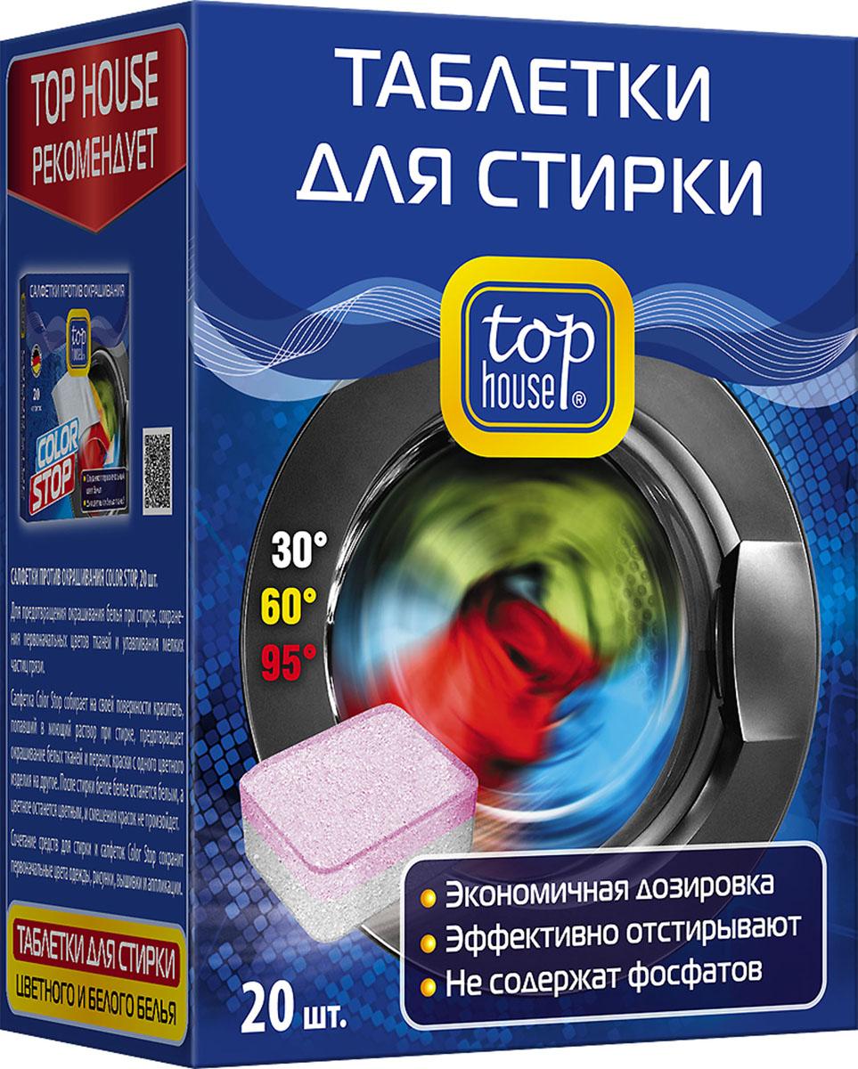 Таблетки для стирки Top House, 20 х 25 г391602Таблетки для стирки Top House специально разработаны для использования в автоматических стиральных машинах всех типов. Произведены в Дании по самой современной технологии с учетом рекомендаций производителей автоматических стиральных машин. Предназначены для стирки изделий из хлопчатобумажных, льняных, синтетических, смесовых, цветных и белых тканей при температуре от 30 до 95°C. Не использовать для стирки изделий из шерсти и шелка. - Экономичная дозировка- Обладают усиленной моющей способностью- Эффективно отстирывают основные виды загрязнений- Не содержат фосфатов- Содержат вещества, препятствующие образованию накипи- Придают белью легкий аромат свежестиСостав: 15-30% цеолиты, менее 5% неионные ПАВ, анионные ПАВ, поликарбоксилаты, мыло, энзимы. Вес одной таблетки: 25 г. Количество таблеток: 20 шт. Общий вес: 500 г. Товар сертифицирован.