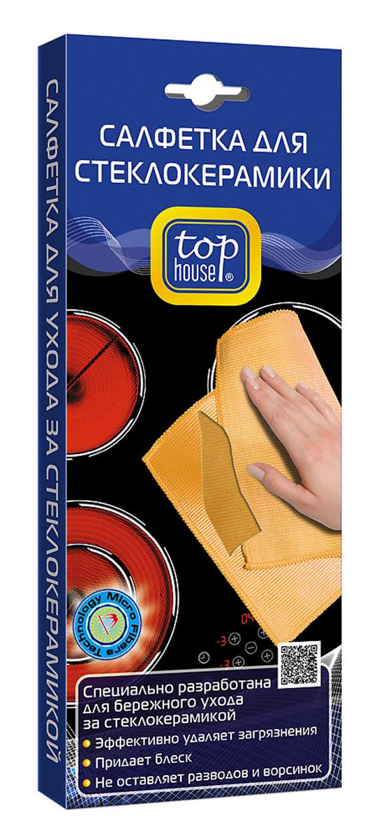 Салфетка для стеклокерамики Top House, 31 х 32 см531-105Салфетка для стеклокерамики Top House специально разработана с учетом рекомендаций крупнейших производителей стеклокерамики. Предназначена для очистки стеклокерамики от пыли, пятен, жира, копоти, а также для полировки и придания блеска без царапин. Для бережного ухода и качественной очистки салфетка является двусторонней и обладает двойным действием. Шероховатая сторона салфетки разработана для качественной очистки поверхности плиты от загрязнений. Гладкая сторона салфетки полирует поверхность, придавая ей блеск. Материал: 80% полиэстер, 20% полиамид. Размер салфетки: 31 см х 32 см.