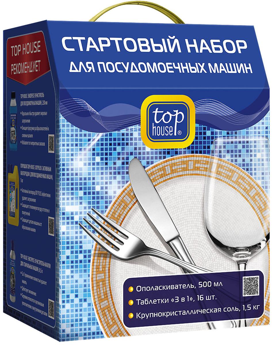 Стартовый набор для посудомоечной машины Top House, 3 предмета391602Стартовый набор для посудомоечной машины Top House включает ополаскиватель, таблетки 3 в 1, соль. Подходит для посудомоечных машин всех типов. ТАБЛЕТКИ 3 В 1 ДЛЯ ПОСУДОМОЕЧНЫХ МАШИН Благодаря новой формуле защиты стекла таблетки 3 в 1 защищают стеклянную посуду от пятен и помутнений, a входящий в состав активный кислород эффективно очищает любые, даже застарелые загрязнения. - Функция защиты серебра защищает столовое серебро от потемнения. - На посуде не остается разводов и известковых пятен, благодаря функции ополаскивателя. - Функция соли смягчает воду и защищает внутренние детали от накипи. - Таблетки удобны в применении, не содержат хлор и другие агрессивные компоненты, бережно относятся к посуде c росписью, столовому серебру и др. ОПОЛАСКИВАТЕЛЬ ДЛЯ ПОСУДОМОЕЧНЫХ МАШИН Специально разработан для использования в посудомоечных машинах всех типов. Произведен в Германии по современной технологии с учетом рекомендаций ведущих производителей посудомоечных машин. - Эффективно удаляет остатки моющих средств и пищевые запахи. - Предотвращает появление пятен и разводов. - Ускоряет процесс сушки. СОЛЬ ДЛЯ ПОСУДОМОЕЧНЫХ МАШИН Крупнокристаллическая соль высокой степени очистки предотвращает образование известкового налета на посуде. Обеспечивает нормальное функционирование устройства для смягчения воды (ионообменника) и защищает внутренние детали посудомоечных машин от образования накипи. Объем ополаскивателя: 500 мл. Вес таблетки: 20 г. Количество таблеток: 16 шт. Вес соли: 1,5 кг. Товар сертифицирован.