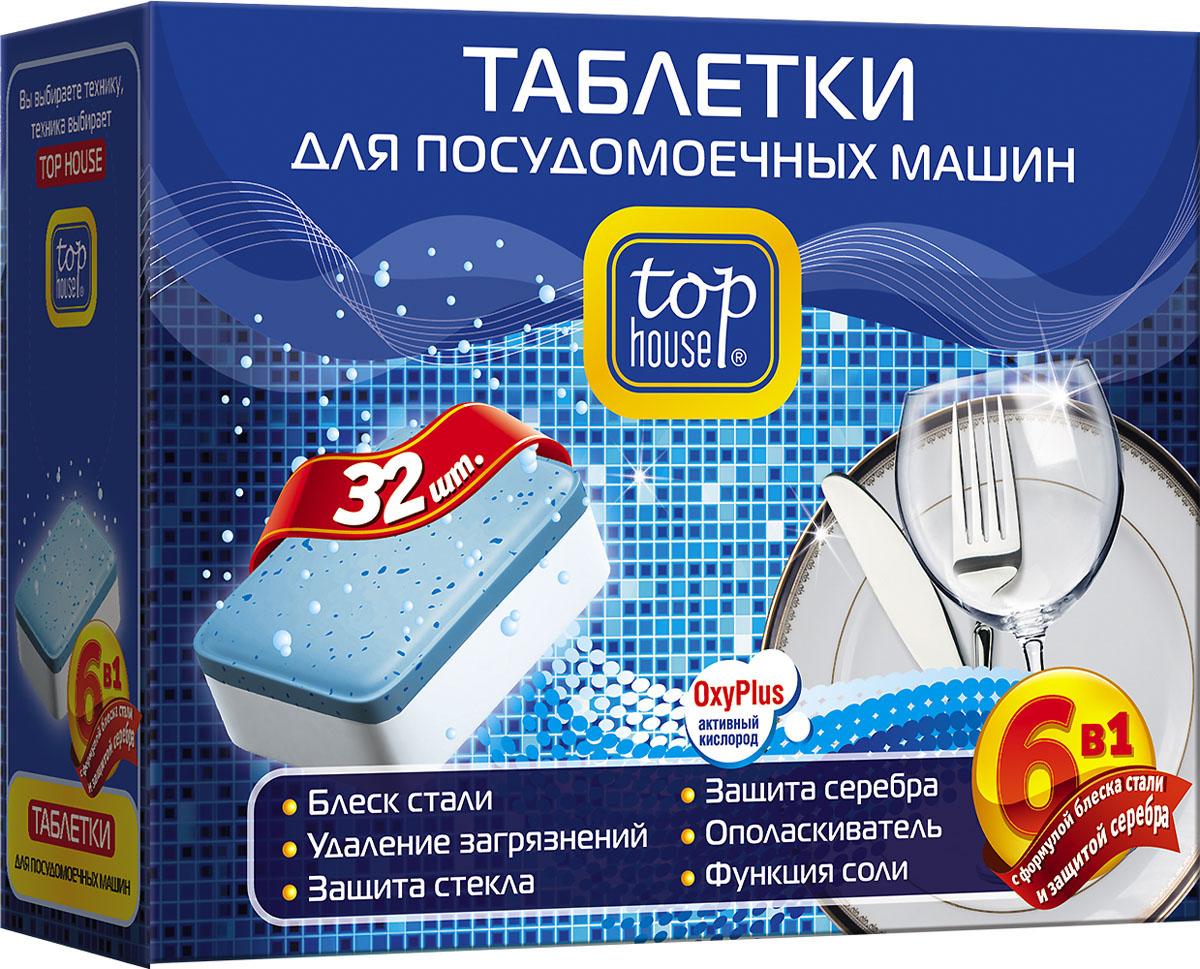 Таблетки для посудомоечных машин 6 в 1 Top House, 32 х 20 г790009Таблетки для посудомоечных машин 6 в 1 Top House изготовлены в Италии по современной технологии с учетом рекомендаций ведущих производителей посудомоечных машин. Для придания особого блеска посуде и столовым приборам из нержавеющей стали в состав таблеток добавлена новая формула блеск стали. Формула защиты стекла защищает стеклянную посуду от пятен и помутнений. Входящий в состав активный кислород OxyPlus эффективно очищает любые, даже застарелые загрязнения. Функция ополаскивателя не оставляет на посуде разводов и известковых пятен. Функция защиты серебра защищает столовое серебро от потемнения. Функция соли смягчает воду и защищает внутренние детали от накипи. Таблетки удобны в применении, не содержат хлор и другие агрессивные компоненты, бережно относятся к посуде с росписью. Состав: более 30% фосфаты; 5-15% отбеливатель на кислородной основе; менее 5% фосфонаты, неионные ПАВ, поликарбоксилаты; энзимы (амилаза, протеаза), ароматизатор. Вес таблетки: 20 г. Количество таблеток: 32 шт. Товар сертифицирован.