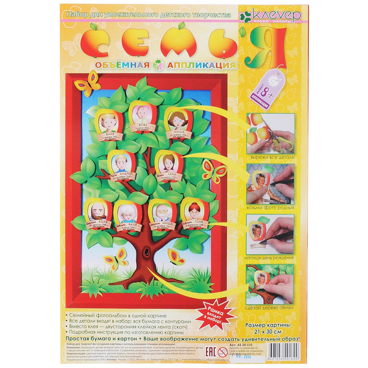 """Набор """"Семья"""" позволит вам и вашему ребенку окунуться в удивительный мир конструирования из бумаги и своими руками сделать объемную аппликацию-семейное древо, объединяющую семейный фотоальбом в одной картине. Набор включает в себя цветную бумагу с контурами для вырезания, картонный фон, объемный двусторонний скотч, картонную рамку и инструкцию на русском языке. Чтобы приступить к работе, вам понадобятся только ножницы и фотографии членов семьи. Искусство работы с бумагой появилось на Востоке, в Древнем Китае и Японии, и до сих пор находит отклик в творческих сердцах во всем мире. Конструирование из бумаги помогает развивать пространственное воображение, совершенствует моторику, тренирует речь, память, внимательность и аккуратность. Несложный и веселый творческий процесс непременно подарит ребенку массу удовольствия. Такая картина станет предметом гордости малыша, а также будет отличным подарком для родных и близких."""