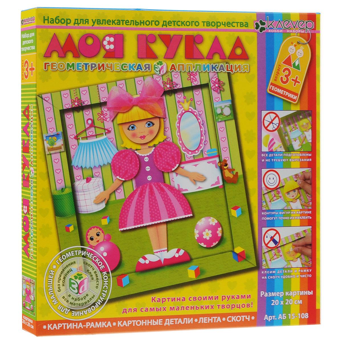 """Набор для создания геометрической аппликации """"Моя кукла"""" позволит вашему малышу своими руками создать яркую картину с изображением очаровательной куколки в кукольном домике. Набор включает в себя готовые детали из картона, капроновую ленту, картонную подставку и двусторонний объемный и тонкий скотч. Все детали подготовлены и не требуют вырезания. Инструкция расположена на тыльной стороне упаковки. Набор является не только замечательным подарком, но и увлекательным методическим пособием, развивающим способности ребенка младшего дошкольного возраста. Конструирование из бумаги помогает развивать пространственное воображение, совершенствует моторику, тренирует речь, память, внимательность и аккуратность. Несложный и веселый творческий процесс непременно подарит ребенку массу удовольствия. А готовая картина с изображением трогательной куклы с бантиком украсит интерьер детской комнаты, а также станет предметом гордости малыша. Благодаря наборам из серии..."""