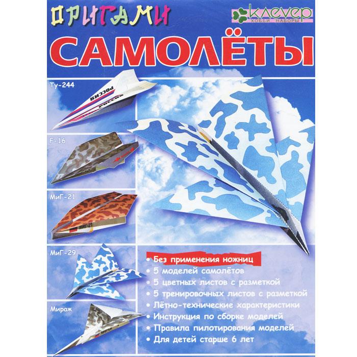 """Набор для изготовления фигурок-оригами """"Самолеты"""" даст вашему малышу возможность окунуться в удивительный мир оригами и своими руками сложить 5 моделей самолетов. В набор входят специальные листы бумаги для оригами (5 цветных, 5 тренировочных), двусторонний скотч и инструкция на русском языке с подробными схемами для сборки фигурок. Листы имеют пунктирные линии для облегчения складывания. Всего можно изготовить 5 моделей современных самолетов: Ту-244, F-16, МиГ-21, МиГ-29, Мираж. Занятие оригами развивает мелкую моторику рук, творческое воображение, конструктивное мышление, улучшает концентрацию внимания, знакомит ребенка с основными геометрическими понятиями. Японское искусство оригами (""""ори"""" - складывать, """"ками"""" - бумага) появилось много веков назад, когда оригами использовалось в храмовых обрядах в Японии - красочными фигурками-оригами украшалась статуя богини милосердия Каннон. Начиная с конца XVI века, оригами из церемониального искусства превратилось в..."""