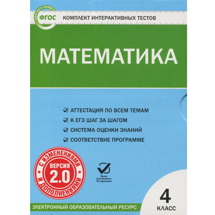 Математика. 4 класс. Версия 2.0. Комплект интерактивных тестов, Центр Электронного Тестирования