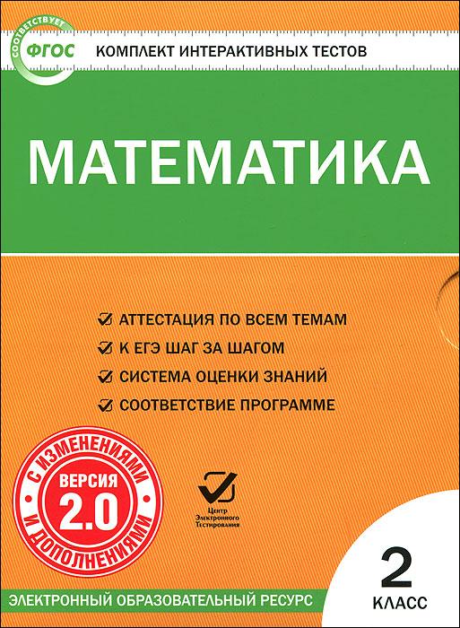 Математика. 2 класс. Версия 2.0. Комплект интерактивных тестов