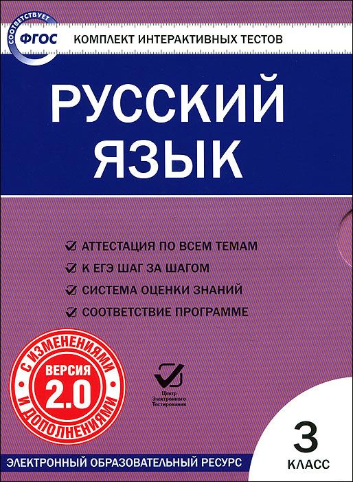 Русский язык. 3 класс. Версия 2.0. Комплект интерактивных тестов