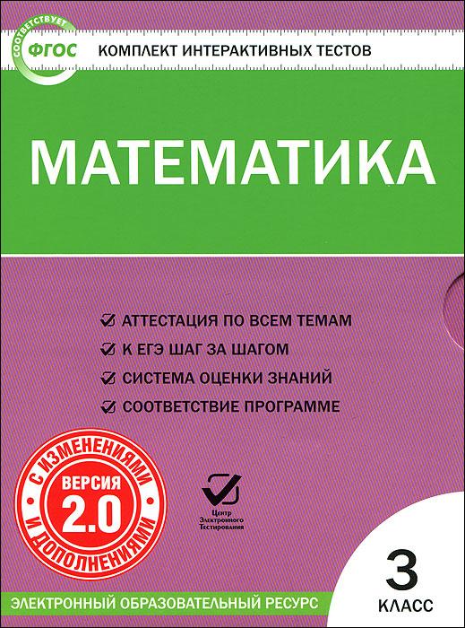 Математика. 3 класс. Версия 2.0. Комплект интерактивных тестов