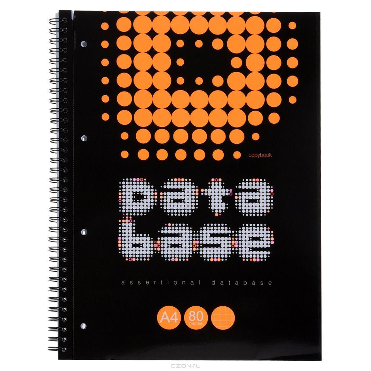 Полиграфика Тетрадь на спирали А4, 80л Database, 3 пантона (2 неон), ламинат (глянцевый), цвет: черный (оранжевые круги)4601921376388