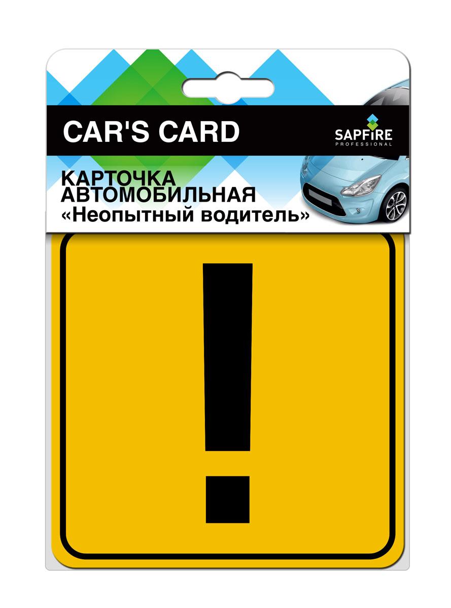 Карточка автомобильная Sapfire Неопытный водительВетерок 2ГФАвтомобильная карточка Sapfire сообщит автовладельцам о том, что за рулем неопытный водитель. Выполнена из ПВХ. Крепится на стекло с помощью присоски.