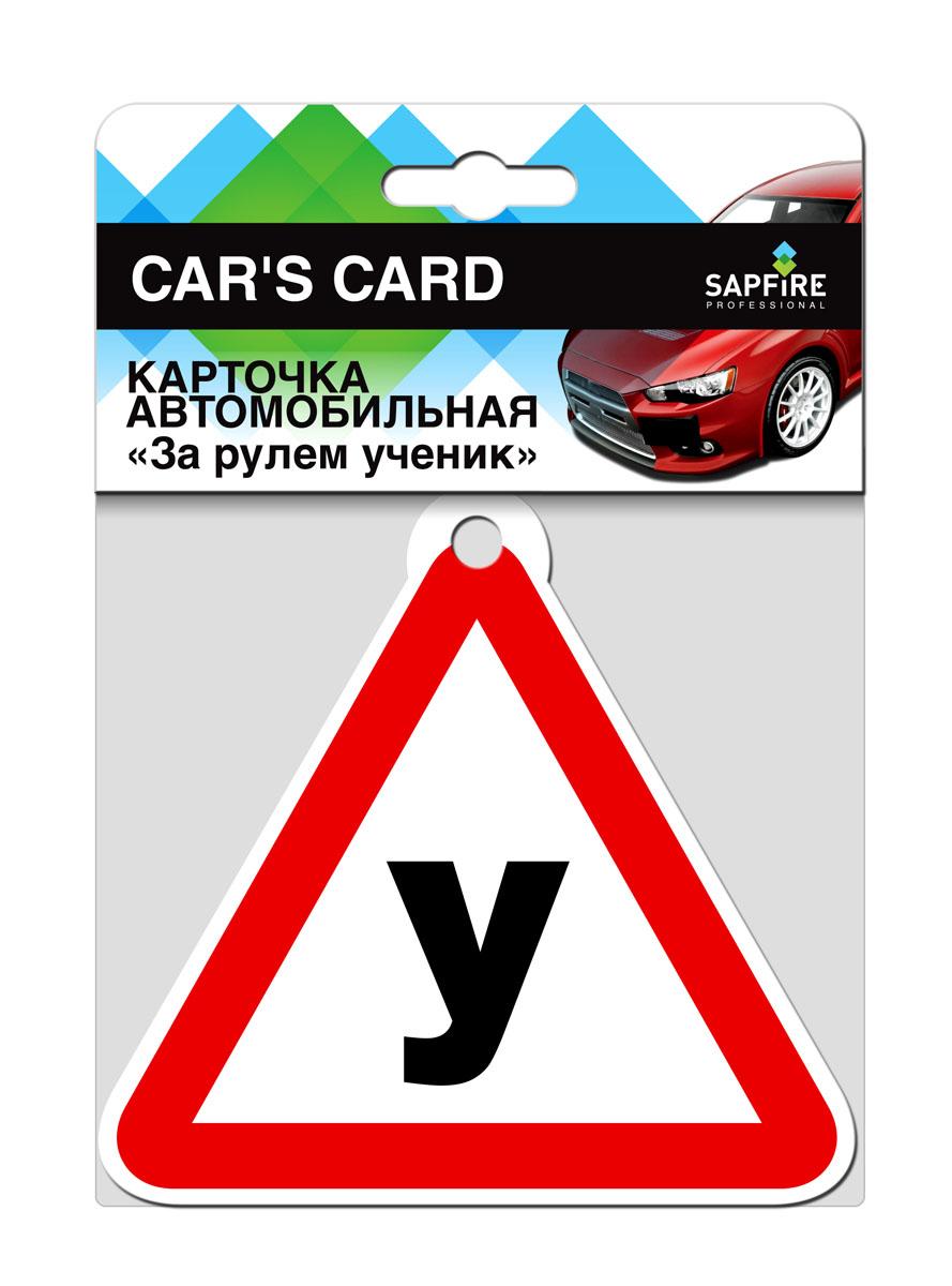 Карточка автомобильная Sapfire За рулем ученик21395598Автомобильная карточка Sapfire сообщит автовладельцам о том, что за рулем находится ученик. Выполнена из ПВХ. Крепится на стекло с помощью присоски.