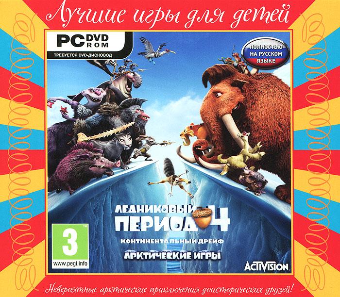 Лучшие Игры для Детей. Ледниковый период 4. Континентальный дрейф. Арктические игры (Jewel)