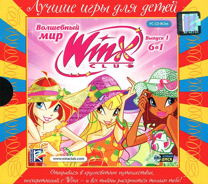 Лучшие Игры для Детей. Волшебный мир Winx. Выпуск 1. 6 в 1 (Jewel)