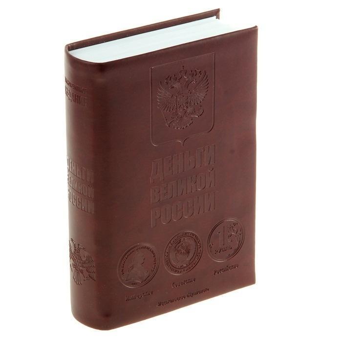 Сейф-книга Деньги Великой России, с ключом. 458986RG-D31S«Хочешь спрятать что-нибудь – положи это на видное место», – гласит народная мудрость. Именно поэтому этот небольшой сейф замаскирован под... книгу! В нем вы можете хранить то, что кажется достаточно личным и что Вы не привыкли показывать посторонним. Это могут быть старые письма, которые Вы время от времени перечитываете, фотографии, вызывающие драгоценные воспоминания, или другие важные для Вас предметы. Положите их в сейф, заприте, поставьте на книжную полку или стеллаж и убедитесь в оригинальности этого тайничка: он будет находиться на видном месте и при этом не привлечет к себе внимания. Характеристики:Материал: металл, пластик, кожзаменитель. Размер книги-сейфа:13 см x 19,5 см x 4,5 см. Размер упаковки:14 см x 20,5 см x 5 см. Артикул: 458986.