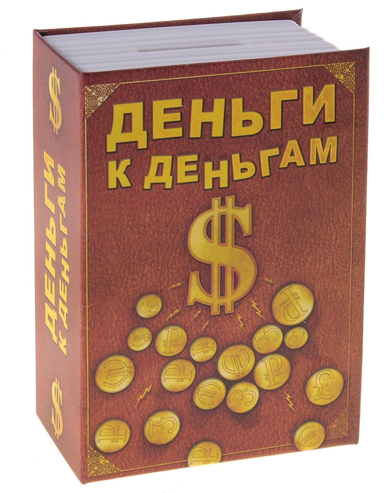 Сейф-копилка Деньги к деньгам. 66372712723Сейф-копилка Деньги к деньгам - отличный подарок, подчеркивающий яркую индивидуальность и амбициозные планы того, кому он предназначается. Изготовлена из металла и декорирована соответствующей надписью. Сейф оснащен замком и закрывается на ключ. Копилка - это оригинальный и нужный подарок на все случаи жизни. Характеристики: Материал: металл. Цвет: коричневый. Размер копилки: 11,5 см х 11,5 см х 8 см. Размер упаковки: 12 см х 12 см х 8,5 см. Производитель: Китай. Артикул: 663727.