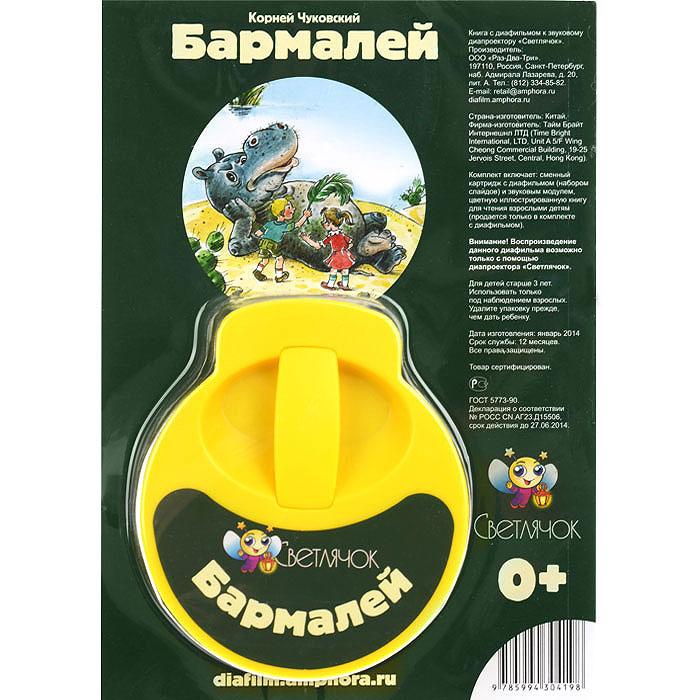 Диафильм с книгой Светлячок Бармалей, Корней Чуковский