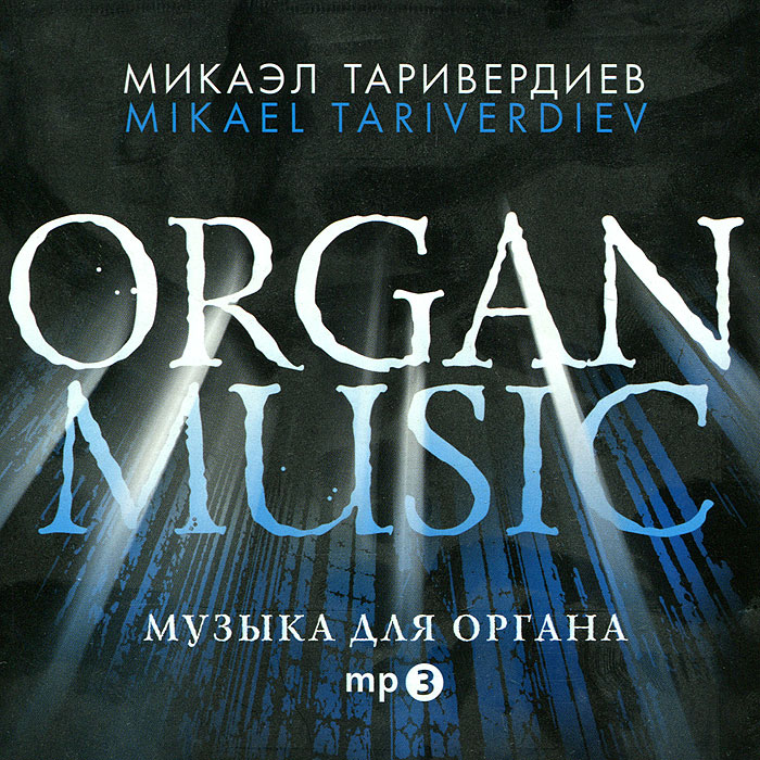 Содержание:01. Basso Ostinato из Концерта для органа №2