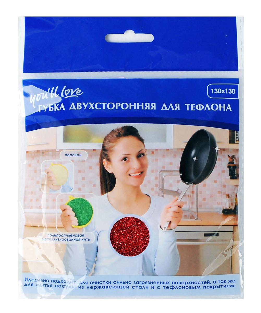 Губка для мытья посуды Youll love, двухсторонняя, для тефлона, цвет: красный, голубой1004900000360Губка для мытья посуды Youll love изготовлена из поролона. Губка двухсторонняя: одна сторона выполнена из полипропиленовой металлизированной нити, а другая - из полимерных материалов. Губка подходит для очистки сильно загрязненных кухонных поверхностей, а также для мытья посуды из нержавеющей стали и с тефлоновым покрытием. Материал: полипропиленовая металлизированная нить, поролон, полимерные материалы. Размер губки: 12 см х 12 см х 2,5 см.