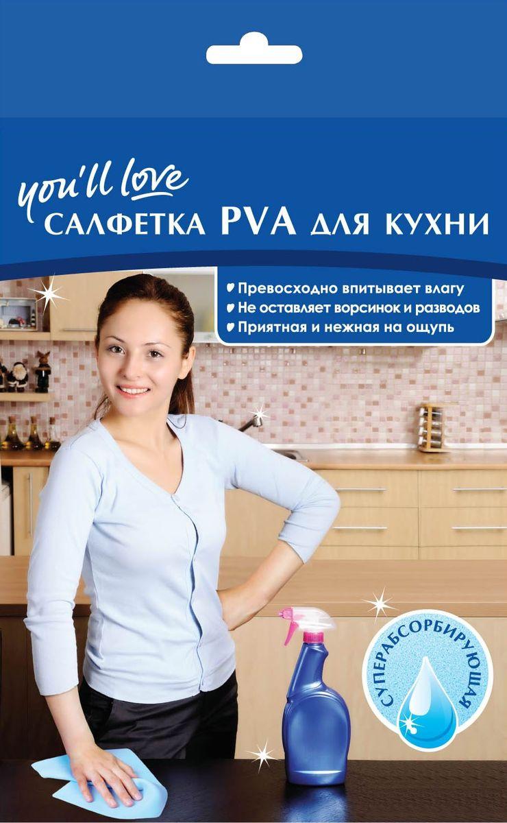 Салфетка для кухни You`ll love, 20 см х 30 смK100Салфетка для кухни You`ll love изготовлена из ПВА. Суперабсорбирующая салфетка, подходит для ежедневного использования на кухне. Салфетка прекрасно справляется с любыми загрязнениями, не оставляет ворсинок и разводов. Ее можно использовать для деликатных поверхностей. Мягкая на ощупь салфетка после высыхания затвердевает, чтобы вернуть свойства - намочите ее. Салфетка You`ll love станет незаменимой для уборки вашей кухни. Материал: полимер винилацетата (ПВА).Размер салфетки: 20 см х30 см.