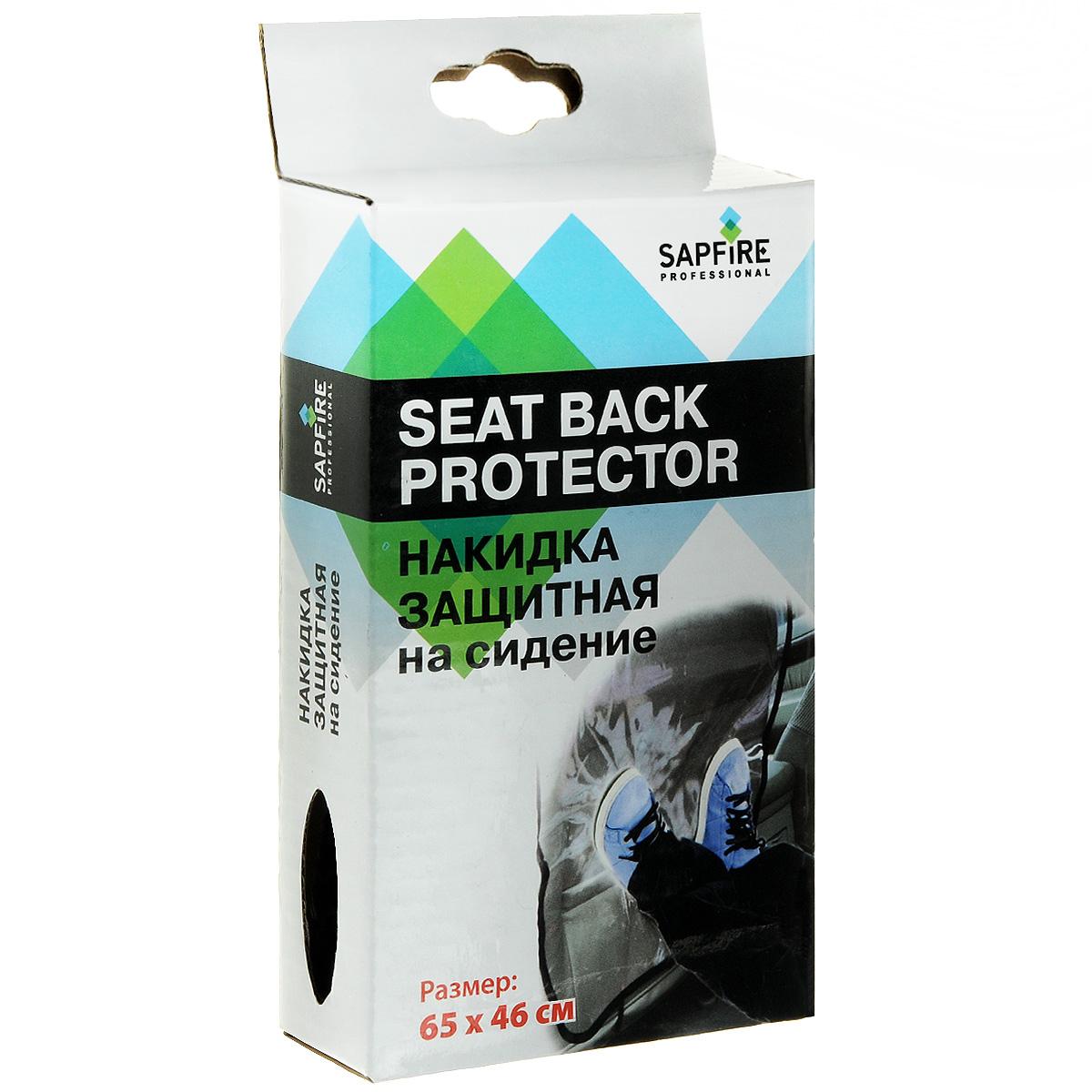 Накидка защитная на сидение Sapfire 65 х 46 смМАЙ00081Накидка Sapfire выполнена из высококачественного полиэстера и предназначена для защиты спинки сиденья от грязи и пыли. Незаменима при перевозке детей в детском автомобильном кресле. Легко чистится или моется. Прозрачный материал не изменяет дизайн салона автомобиля. Надежно фиксируется на автомобильном сидении. Удобна в хранении.