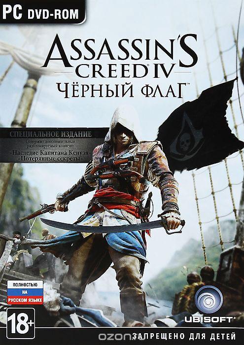 Assassin's Creed 4: Черный флаг. Специальное издание (DVD-BOX)