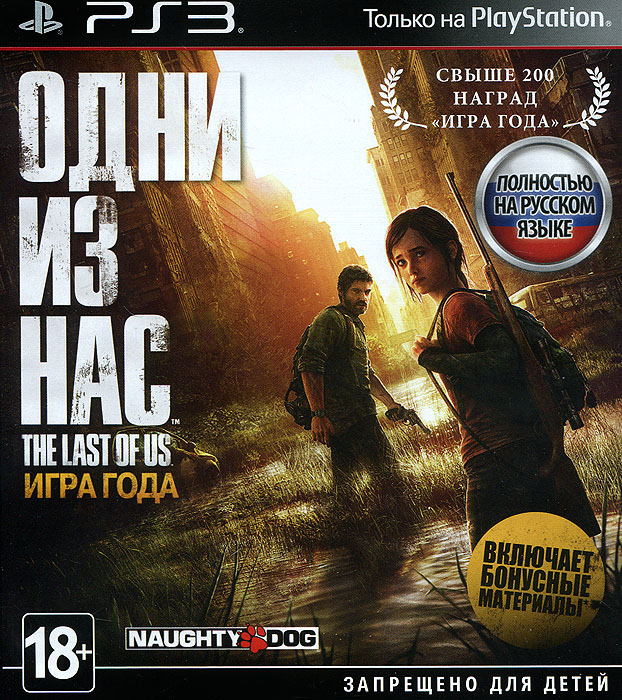 Одни из нас. Game of the Year Edition (PS3), Naughty Dog