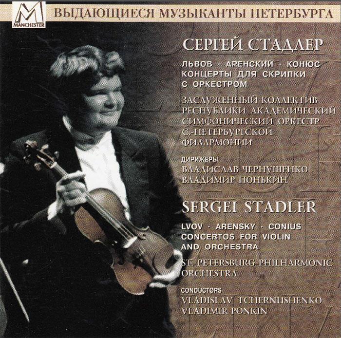 Концерты для скрипки с оркестром Львова, Аренского и Конюса в исполнении Сергея Стадлера.