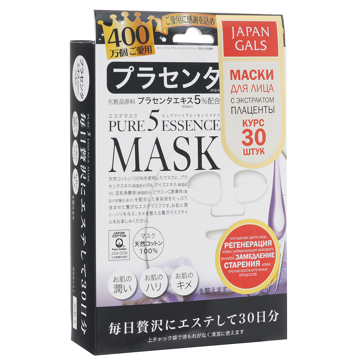 Japan Gals Маска для лица Pure5 Essential Placenta, с экстрактом плаценты, 30 шт