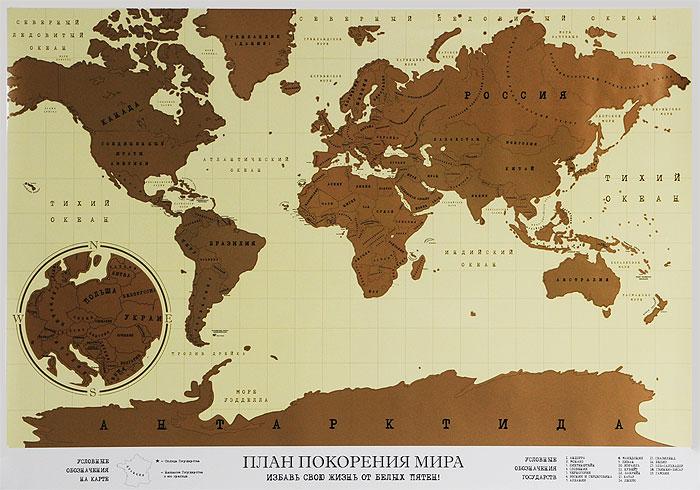 Карта со стирающимся слоем Эврика План покорения мира, в тубусе, 64 см х 8 смRG-D31SТубус для тех, кто любит путешествовать и хочет показать, сколько стран смог для себя открыть. Для этого достаточно стереть верхний слой у тех стран, в которых человек уже был. Карта упакована в оригинальный картонный тубус, с жестяной крышкой. Каждый человек - первооткрыватель по духу. Нам нравится стирать белые пятна и ломать границы, узнавать новое и яркое, общаться и путешествовать. Карта Эврика План покорения мира - наглядный дневник путешествий, для записей в котором вам понадобится не карандаш, а монетка. Она откроет вам в ярких цветах уже покоренные вами страны и континенты и оставит скрытыми от вас области, где вы еще не были. Путешествуйте, познавайте мир и избавьте эту карту (равно как и свою жизнь) от белых пятен. Размеры тубы: 64 см х 8 см х 8 см. Размеры карты: 82 см х 58 см.