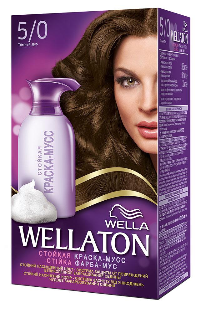 Краска-мусс для волос Wellaton 5/0. Темный дубMP59.4DСтойкая краска-мусс Wellaton - живой насыщенный цвет и легкое бережное нанесение. Насладитесь живым насыщенным цветом. Краска-мусс обеспечивает бережное нанесение и защиту от подтеков. Она равномерно распределяется по волосам, насыщая каждый волос совершенным цветом. Система защиты от повреждений дарит волосам потрясающий блеск и мягкость шелка благодаря специальной формуле мусса и питательной сыворотке. Такая же стойкость, как привычные краски! 100% закрашивание седины. Характеристики: Номер краски: 5/0. Цвет: темный дуб. Объем краски: 56,5 мл. Объем проявителя: 58,1 мл. Объем питательной сыворотки: 30 мл. Производитель: Германия.В комплекте: 1 тюбик с краской, 1 флакон с проявителем, 1 тюбик с питательной сывороткой, 1 пара перчаток, инструкция по применению. Товар сертифицирован.Внимание! Продукт может вызвать аллергическую реакцию, которая в редких случаях может нанести серьезный вред вашему здоровью. Проконсультируйтесь с врачом-специалистом передприменениемлюбых окрашивающих средств.