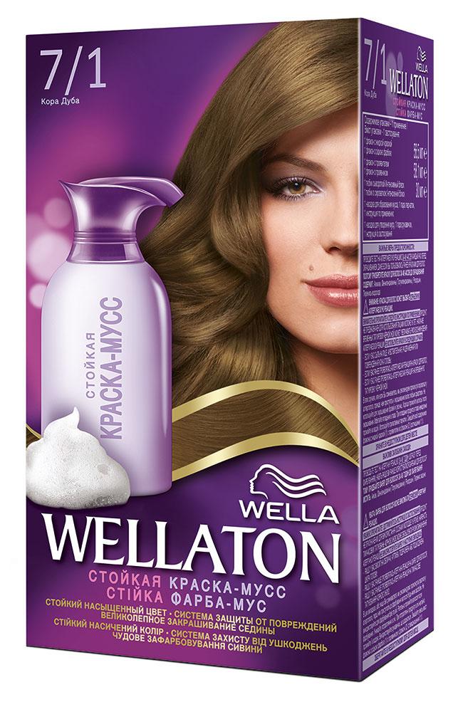 Краска-мусс для волос Wellaton 7/1. Кора дубаSatin Hair 7 BR730MNСтойкая краска-мусс Wellaton - живой насыщенный цвет и легкое бережное нанесение. Насладитесь живым насыщенным цветом. Краска-мусс обеспечивает бережное нанесение и защиту от подтеков. Она равномерно распределяется по волосам, насыщая каждый волос совершенным цветом. Система защиты от повреждений дарит волосам потрясающий блеск и мягкость шелка благодаря специальной формуле мусса и питательной сыворотке. Такая же стойкость, как привычные краски! 100% закрашивание седины. Характеристики: Номер краски: 7/1. Цвет: кора дуба. Объем краски: 56,5 мл. Объем проявителя: 58,1 мл. Объем питательной сыворотки: 30 мл. Производитель: Германия.В комплекте: 1 тюбик с краской, 1 флакон с проявителем, 1 тюбик с питательной сывороткой, 1 пара перчаток, инструкция по применению. Товар сертифицирован.Внимание! Продукт может вызвать аллергическую реакцию, которая в редких случаях может нанести серьезный вред вашему здоровью. Проконсультируйтесь с врачом-специалистом передприменениемлюбых окрашивающих средств.