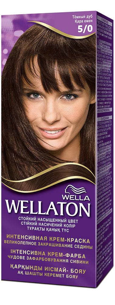 Крем-краска для волос Wellaton 5/0. Темный дубWL-81231544Стойкая крем-краска Wellaton с сывороткой с провитамином В5 создана специально для вас экспертами Wella, чтобы подарить Вашим волосам насыщенный цвет, здоровый вид, потрясающий блеск и великолепное закрашивание седины.Это возможно благодаря окрашивающей технологии на кислородной основе и сыворотке с провитамином В5.Сыворотка с провитамином В5 обволакивает каждый волос и действует, словно защитный слой, свойственный натуральным неокрашенным волосам. Характеристики: Номер краски: 5/0. Цвет: темный дуб. Степень стойкости: 3 (обеспечивает стойкое окрашивание). Объем крем-краски: 50 мл. Объем проявителя: 50 мл. Объем сыворотки: 10 мл. Производитель: Россия.В комплекте: 1 тюбик с крем-краской, 1 тюбик с проявителем, 1 пакетик с сывороткой с провитамином В5, 1 пара перчаток, инструкция по применению. Товар сертифицирован.Внимание! Продукт может вызвать аллергическую реакцию, которая в редких случаях может нанести серьезный вред вашему здоровью. Проконсультируйтесь с врачом-специалистом передприменениемлюбых окрашивающих средств.