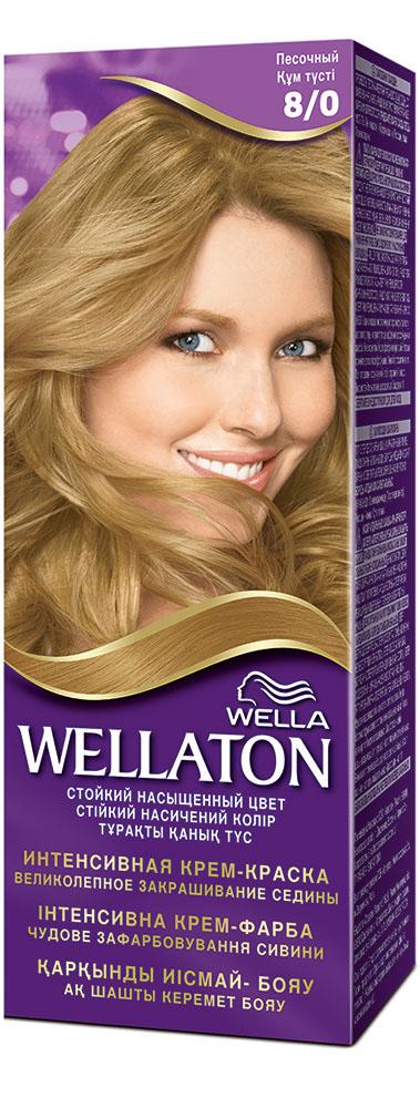 Крем-краска для волос Wellaton 8/0. ПесочныйWL-81105425Стойкая крем-краска Wellaton с сывороткой с провитамином В5 создана специально для вас экспертами Wella, чтобы подарить Вашим волосам насыщенный цвет, здоровый вид, потрясающий блеск и великолепное закрашивание седины.Это возможно благодаря окрашивающей технологии на кислородной основе и сыворотке Интенсивный Блеск. Характеристики: Номер краски: 8/0. Цвет: песочный. Степень стойкости: 3 (обеспечивает стойкое окрашивание). Объем крем-краски: 50 мл. Объем проявителя: 50 мл. Объем сыворотки: 10 мл. Производитель: Россия.В комплекте: 1 тюбик с крем-краской, 1 тюбик с проявителем, 1 пакетик с сывороткой Интенсивный Блеск, 1 пара перчаток, инструкция по применению. Товар сертифицирован.Внимание! Продукт может вызвать аллергическую реакцию, которая в редких случаях может нанести серьезный вред вашему здоровью. Проконсультируйтесь с врачом-специалистом передприменениемлюбых окрашивающих средств.
