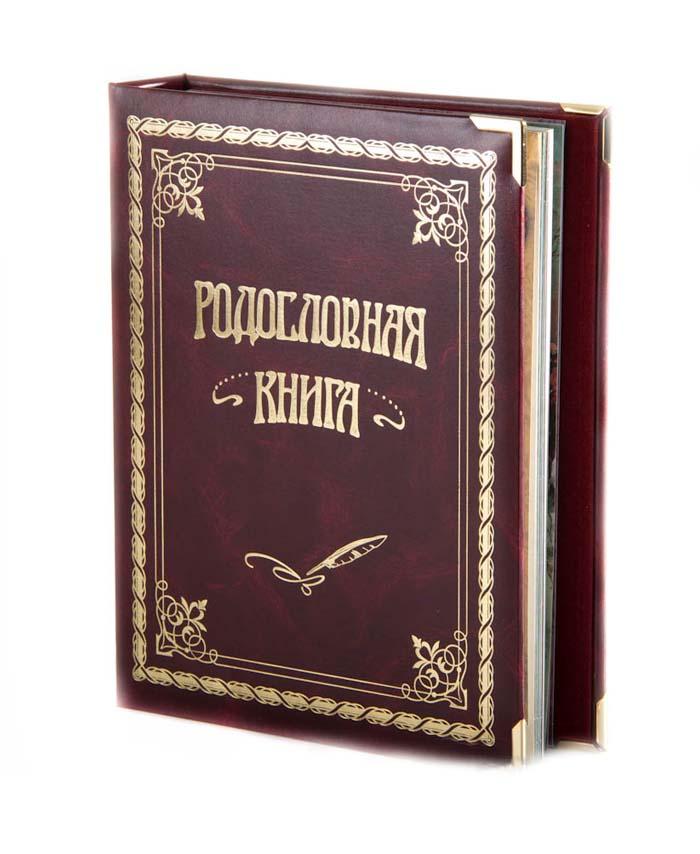 Родословная книга Город Подарков Классическая. 40102001 родословная книга классическая цвет вишневый 40201001