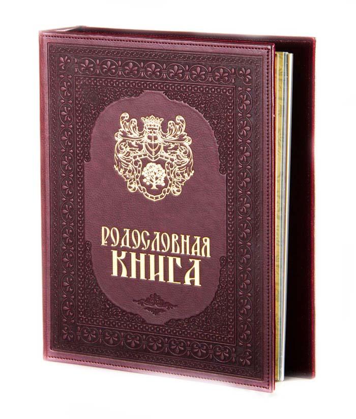 Родословная книга Художественная родословная книга классическая цвет вишневый 40201001