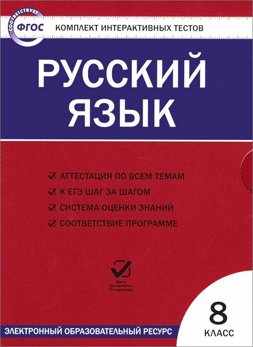 Русский язык. 8 класс. Комплект интерактивных тестов
