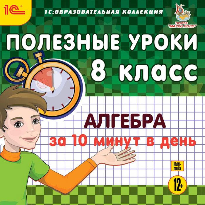 1С:Образовательная коллекция. Полезные уроки. Алгебра за 10 минут в день. 8 класс