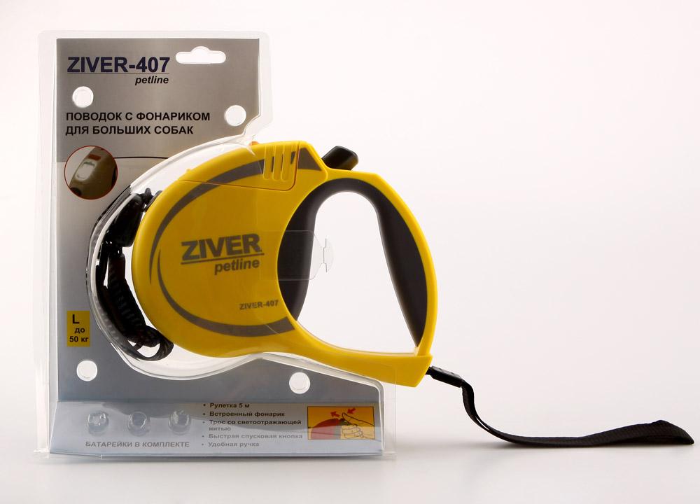 Поводок-рулетка для собак Ziver-407, с фонариком, цвет: желтый0120710Яркий, стильный и удобный поводок-рулетка Ziver-407 предназначен для собак крупных пород. Он будет полезен для прогулок в любое время суток, но особенно на вечерних прогулках.Удобная ручка поводка выполнена из прочного пластика и оснащена прорезиненной вставкой. На ручке расположен надежный фиксатор. Трос прошит светоотражающей нитью, которая обеспечит дополнительную безопасность вашего питомца. Вы можете просто ослабить фиксатор, и трос будет вытягиваться по всей длине поводка и автоматически приспосабливаться к движениям вашей собаки до того момента, пока вы не нажмете на кнопку блокировки. Благодаря встроенному фонарику вы можете подсветить себе дорогу (особенно актуально это вне города на дачных участках) или рассмотреть рану, если собака поранилась. Такой поводок-рулетка обеспечит безопасность вам и вашему любимцу.Работает от трех батарее типа LR44 (входят в комплект).Длина троса: 5 м.Максимальная нагрузка: 50 кг.