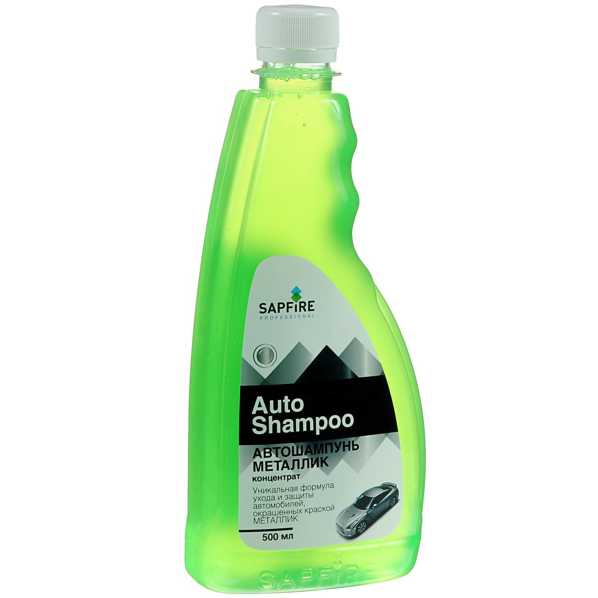 Автошампунь Sapfire Металлик, концентрированный, 500 млRC-100BWCАвтошампунь Sapfire Металлик предназначен специально для ухода и защиты современных автомобилей, окрашенных краской металлик. Активные моющие вещества шампуня обеспечивают эффективную и безопасную очистку кузова автомобиля от загрязнений, одновременно придавая ему блеск и защитные свойства. Шампунь легко смывается водой, не повреждает алюминиевые, хромированные и пластиковые поверхности, не оставляет разводов. Шампунь создает полимерную пленку, которая защищает от негативного воздействия атмосферных осадков, маслянистой грязи, дорожных соляных растворов, препятствует осаждению пыли.Состав: аПАВ менее 5%, нПАВ менее 5%, отдушка менее 5%, консервант менее 5%, вода более 30%.